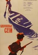 Капроновые сети (1962)