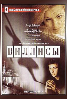 Постер фильма Виллисы (2002)
