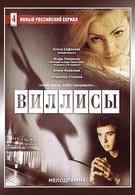 Виллисы (2002)