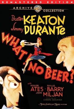 Постер фильма Что?! Нет пива? (1933)