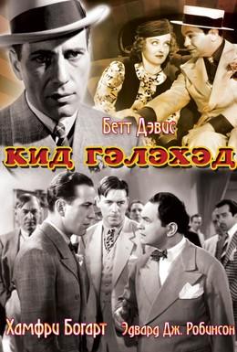 Постер фильма Кид Гэлэхэд (1937)