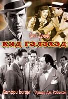 Кид Гэлэхэд (1937)