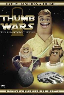 Постер фильма Пальцевые войны: Призрачная кутикула (1999)