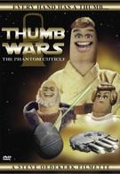 Пальцевые войны: Призрачная кутикула (1999)
