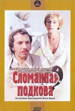 Постер фильма Сломанная подкова (1973)