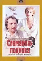 Сломанная подкова (1973)