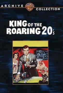 Постер фильма Король яростных 20-х (1961)