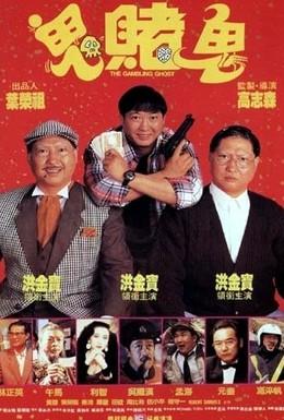 Постер фильма Азартное привидение (1991)