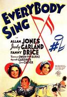 Поют все (1938)