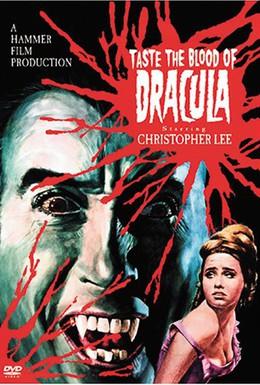 Постер фильма Вкус крови Дракулы (1970)