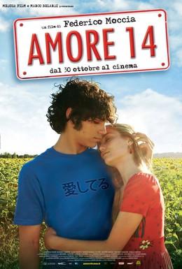 Постер фильма Аморе (2009)