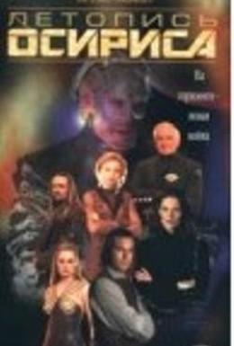 Постер фильма Летопись Осириса (1998)