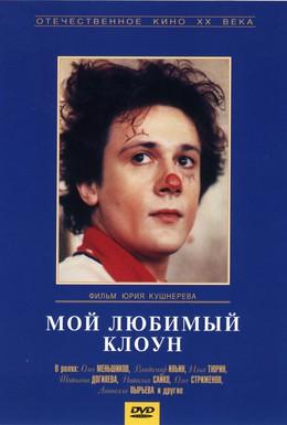 Постер фильма Мой любимый клоун (1987)