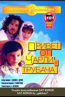 Постер фильма Привет от Чарли-трубача (1998)