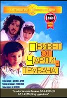 Привет от Чарли-трубача (1998)