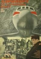 Аэропорт со служебного входа (1987)