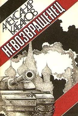 Постер фильма Невозвращенец (1991)