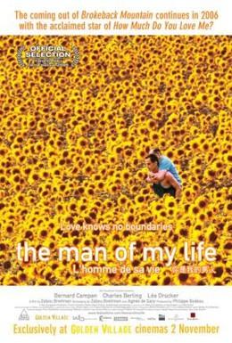 Постер фильма Мужчина всей его жизни (2006)