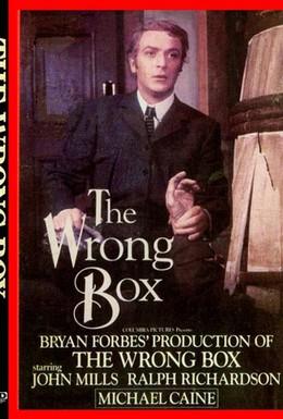 Постер фильма Другой ящик (1966)