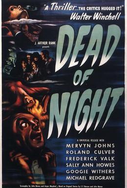 Постер фильма Глубокой ночью (1945)