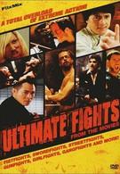Лучшие сцены единоборств в фильмах (2002)