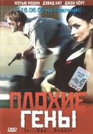 Плохие гены (1999)