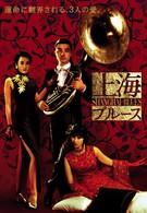 Шанхайский блюз (1984)