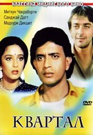Квартал (1989)