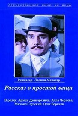 Постер фильма Рассказ о простой вещи (1975)