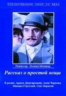 Рассказ о простой вещи (1975)