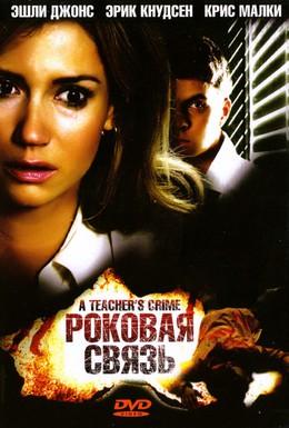 Постер фильма Роковая связь (2008)