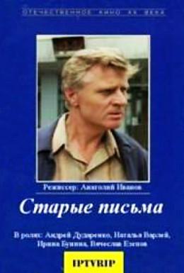 Постер фильма Старые письма (1979)