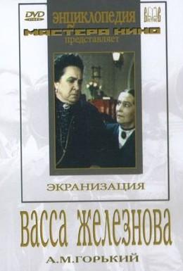 Постер фильма Васса Железнова (1953)