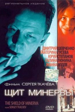 Постер фильма Щит Минервы (2003)