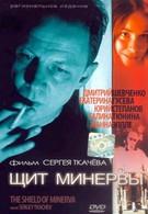Щит Минервы (2003)