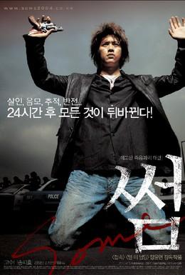 Постер фильма Не все (2004)