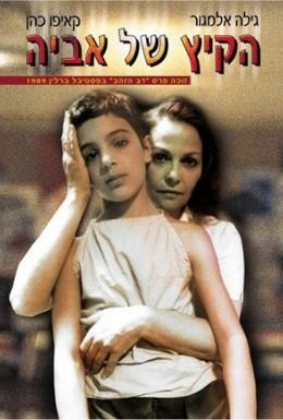 Постер фильма Лето Авии (1988)