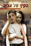 Лето Авии (1988)