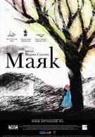 Маяк (2006)