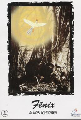 Постер фильма Жар-птица (1978)