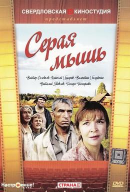 Постер фильма Серая мышь (1988)