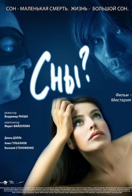Постер фильма Сны? (2009)