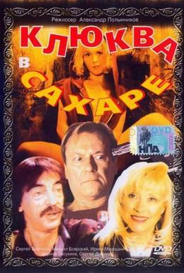 Постер фильма Клюква в сахаре (1996)