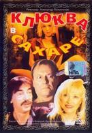 Клюква в сахаре (1996)