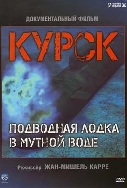 Постер фильма Курск: Субмарина в мутной воде (2004)