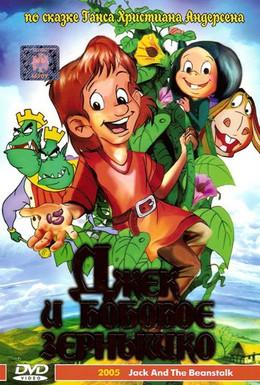 Постер фильма Джек и бобовое зернышко (1999)