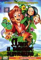 Джек и бобовое зернышко (1999)