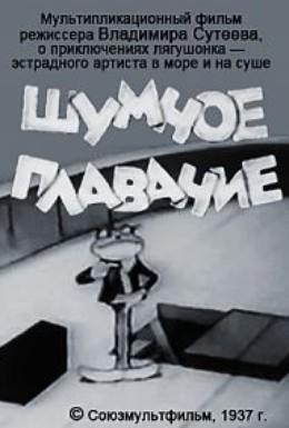 Постер фильма Шумное плавание (1937)