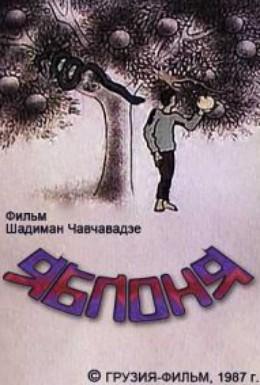 Постер фильма Яблоня (1987)