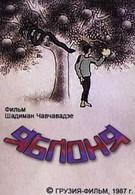 Яблоня (1987)